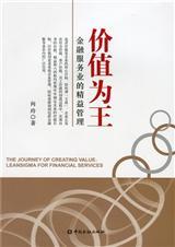 价值为王:金融服务业的精益管理