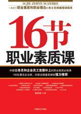 16节职业素质课