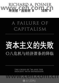 资本主义的失败