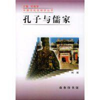 孔子与儒家