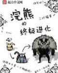 浣熊的终极进化